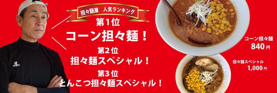 新潟県柏崎市|専門店|担々麺屋 たんたんめんや